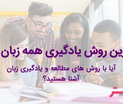بهترین روش یادگیری زبان زبان مستر