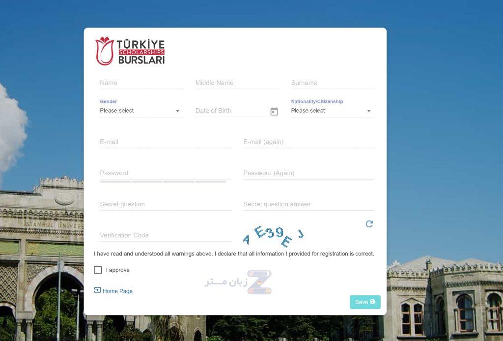 ثبت نام بورسیه تحصیلی ترکیه سه