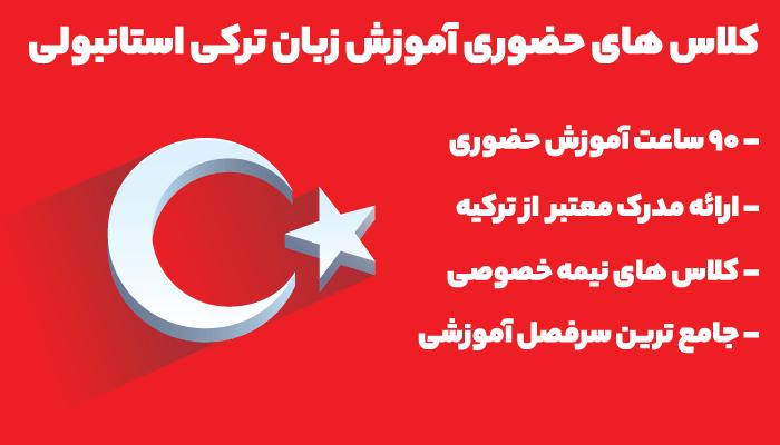 کلاس های حضوری آموزش زبان ترکی استانبولی