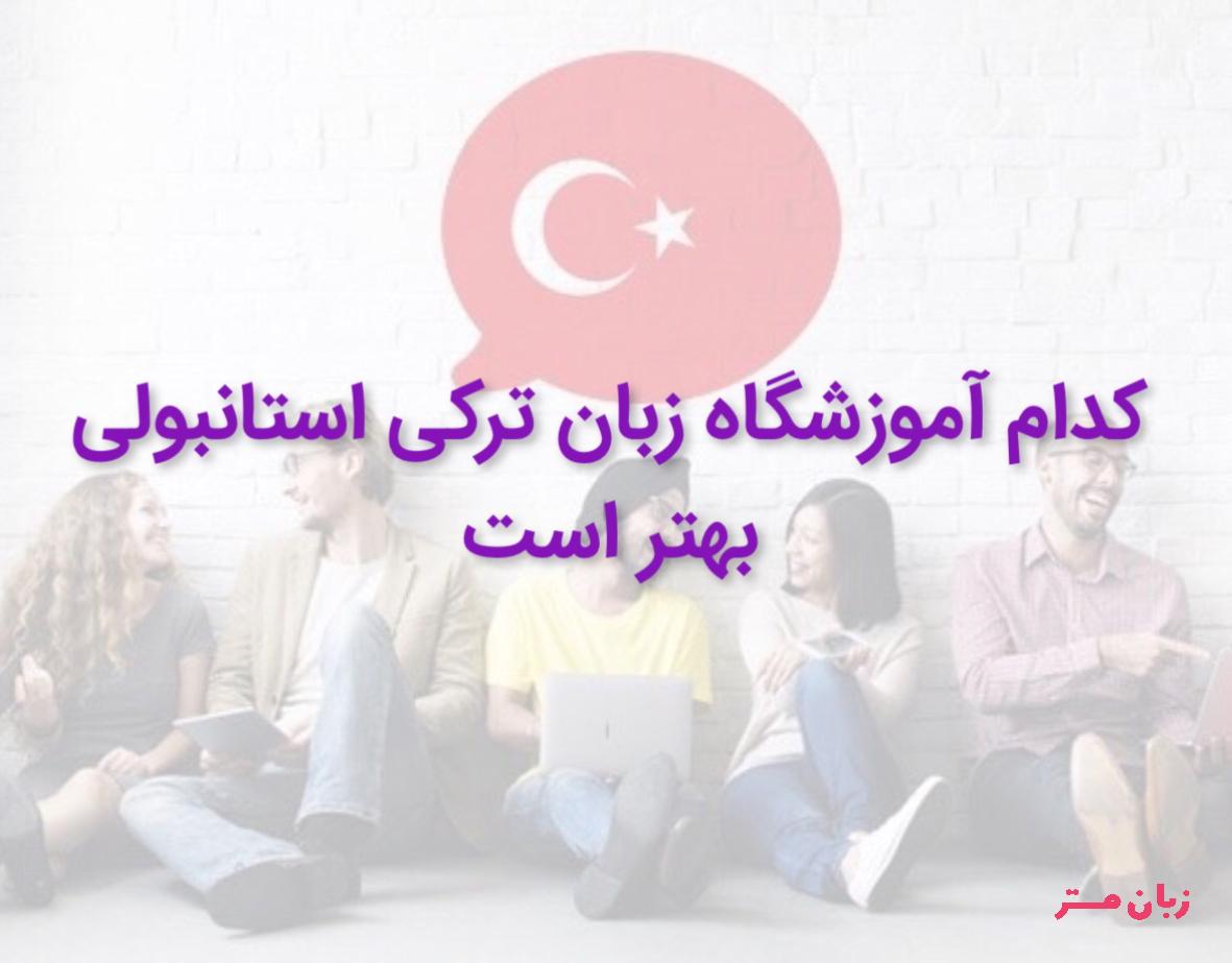 کدام آموزشگاه زبان ترکی استانبولی بهتر است