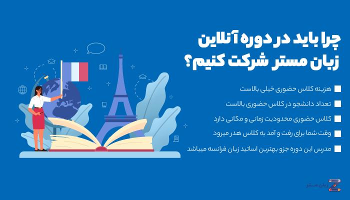 کلاس حضوری یا کلاس آنلاین زبان فرانسه؟