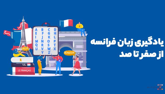 یادگیری زبان فرانسه از صفر تا صد