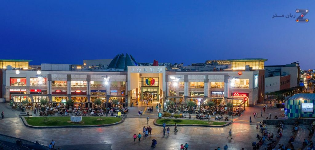Forum istanbul avm مراکز خرید استانبول زبان مستر