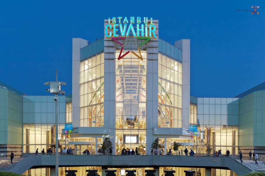 cevahir avm مراکز خرید استانبول