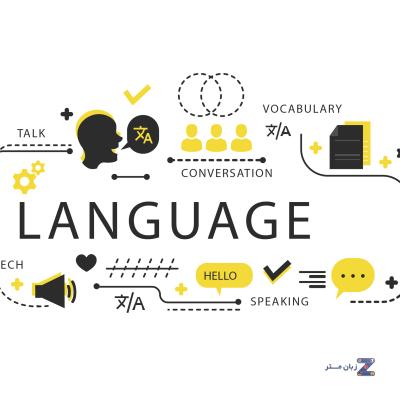 یادگیری زبان های مختلف با زبان مستر