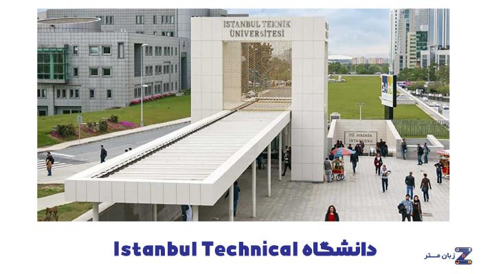 Istanbul Technical University - دانشگاه فنی استانبول