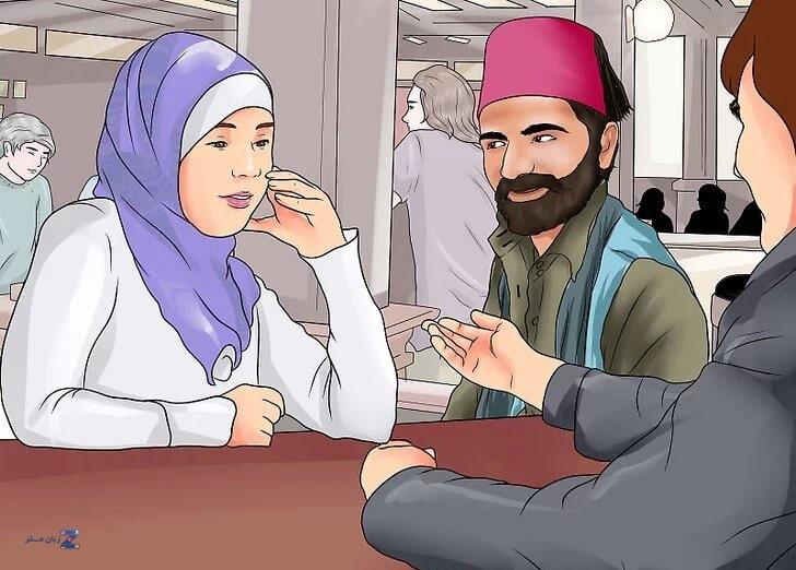 در کنار افرادی باشید که به زبان ترکی استانبولی صحبت میکنند