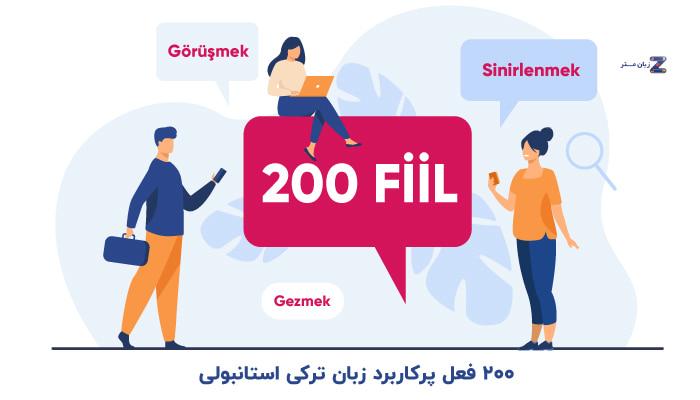 افعال پرکاربرد زبان ترکی استانبولی