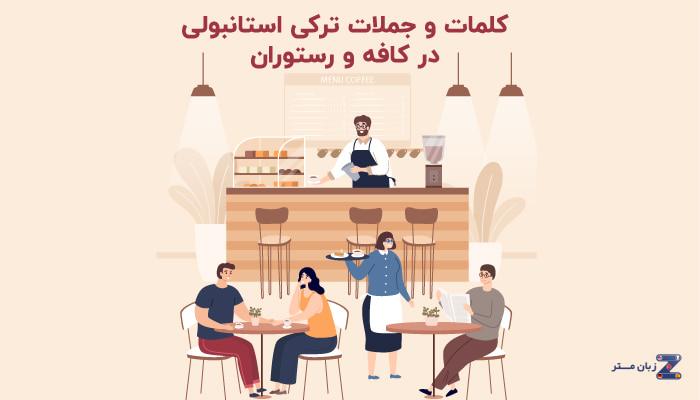 کلمات و جملات ترکی استانبولی در کافه و رستوران