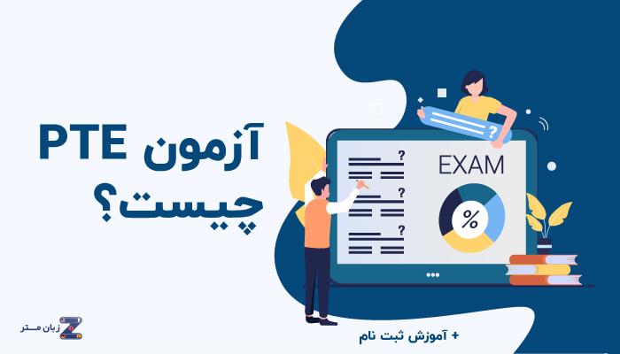بررسی کامل آزمون PTE و مراحل ثبت نام