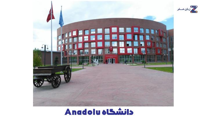 Anadolu University - دانشگاه آنادولو