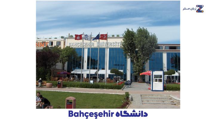 Bahçeşehir University - دانشگاه باهچه شهیر