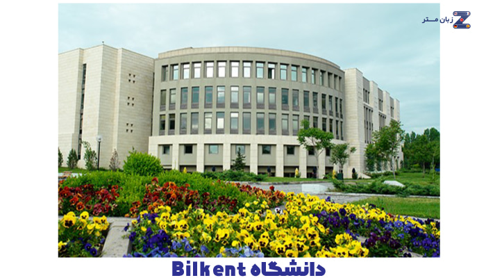 Bilkent University - دانشگاه بیلکنت - دانشگاه های ترکیه