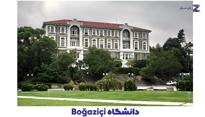 Boğaziçi University - دانشگاه بغازیچی