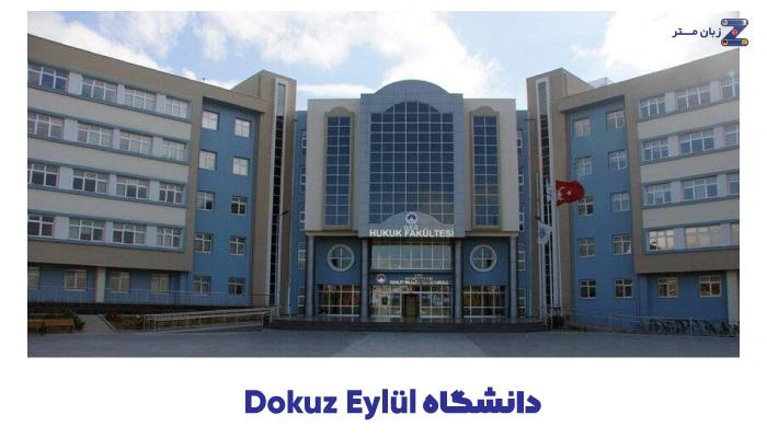 Dokuz Eylul University - دانشگاه دوکوز ایلول
