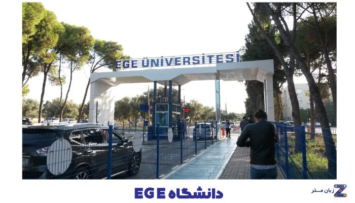 Ege University - دانشگاه اژه