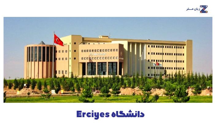 Erciyes University - دانشگاه ارجیس
