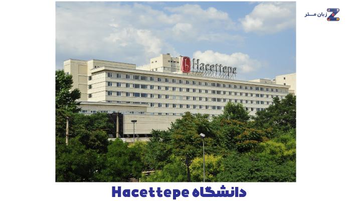 Hacettepe University - دانشگاه حاجت تپه - دانشگاه های ترکیه