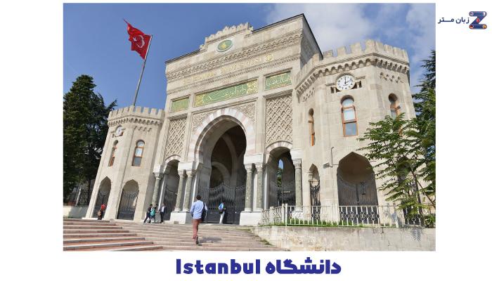 Istanbul University - دانشگاه استانبول