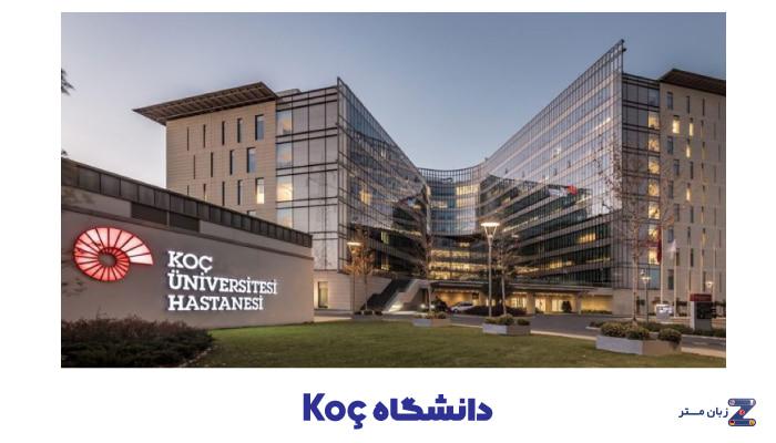 Koc University - دانشگاه کوچ