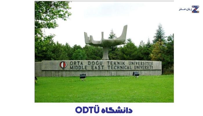 Middle East Technical University - دانشگاه فنی خاورمیانه (ODTÜ)