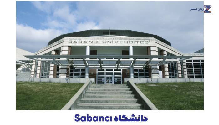 Sabanci University - دانشگاه سابانجی