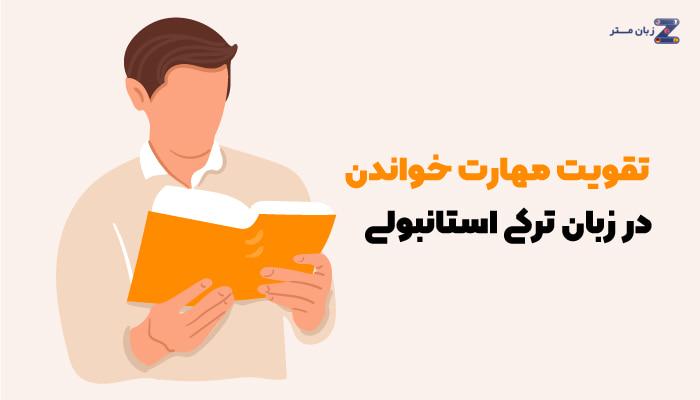 تقویت مهارت خواندن در زبان ترکی استانبولی