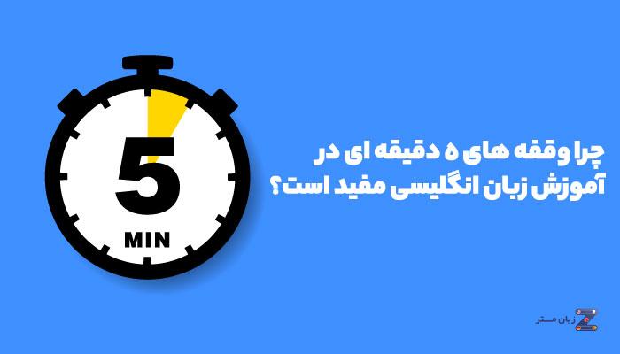 چرا وقفه های 5 دقیقه ای در آموزش زبان انگلیسی مفید است؟