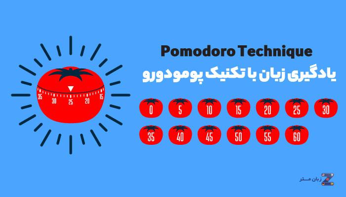 یادگیری زبان با تکنیک پومودورو (Pomodoro Technique)