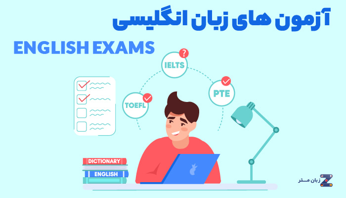 آزمون های زبان انگلیسی