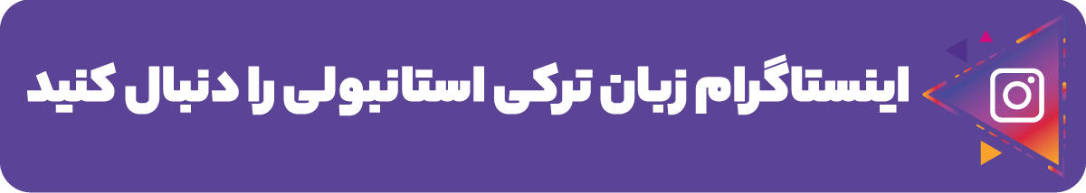 اینستاگرام زبان ترکی استانبولی