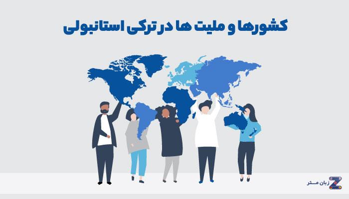 کشورها و ملیت ها در ترکی استانبولی