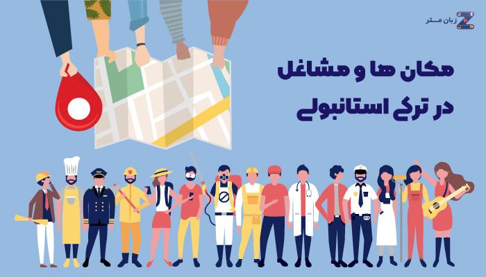 مکان ها و مشاغل در ترکی استانبولی