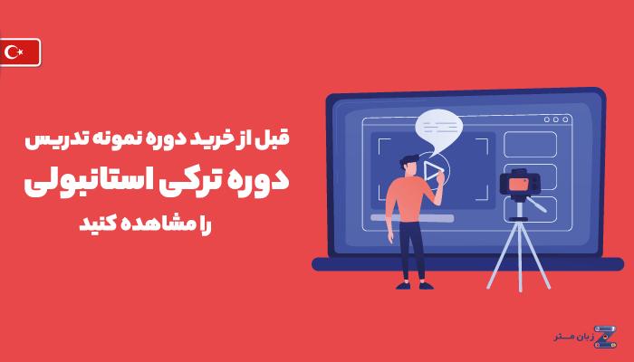 ویدیو رایگان آموزش زبان ترکی استانبولی