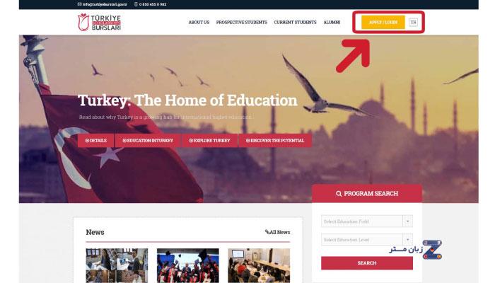 آموزش ثبت نام بورسیه تحصیلی ترکیه قدم 1