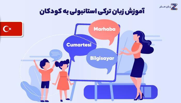آموزش زبان ترکی استانبولی به کودکان