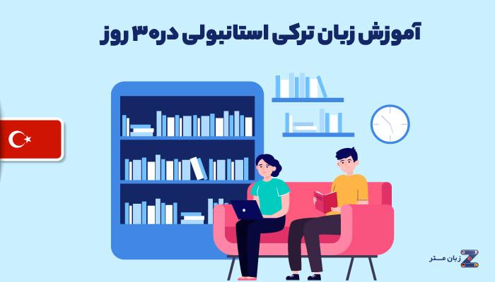 آموزش زبان ترکی استانبولی در 30 روز
