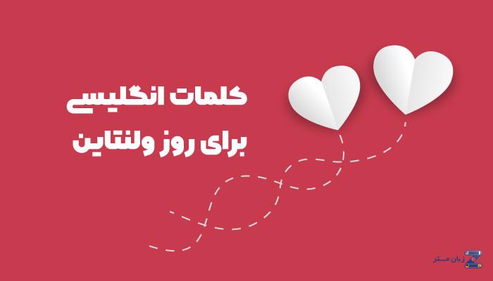 کلمات انگلیسی برای روز ولنتاین