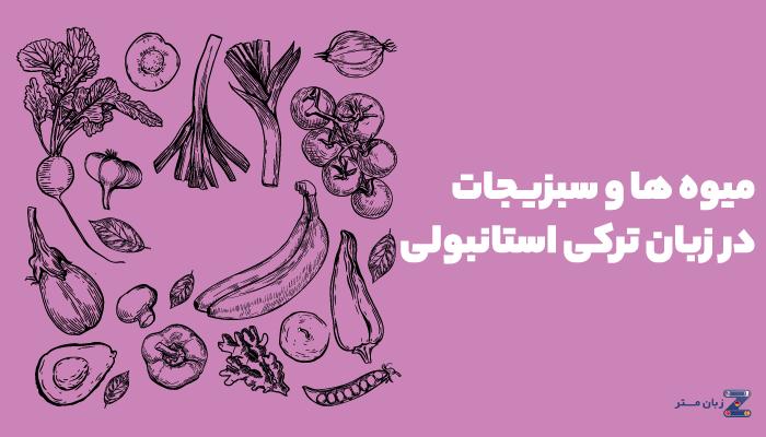 میوه ها و سبزیجات در زبان ترکی استانبولی