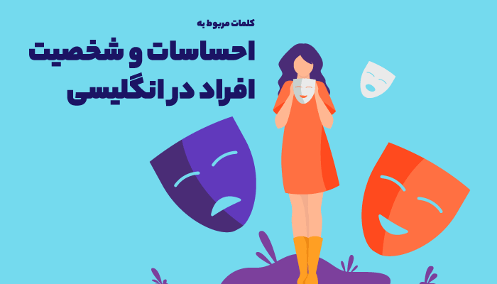 احساسات و شخصیت افراد در انگلیسی