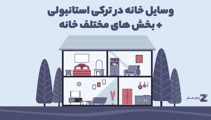 وسایل خانه در ترکی استانبولی به همراه بخش های مختلف خانه