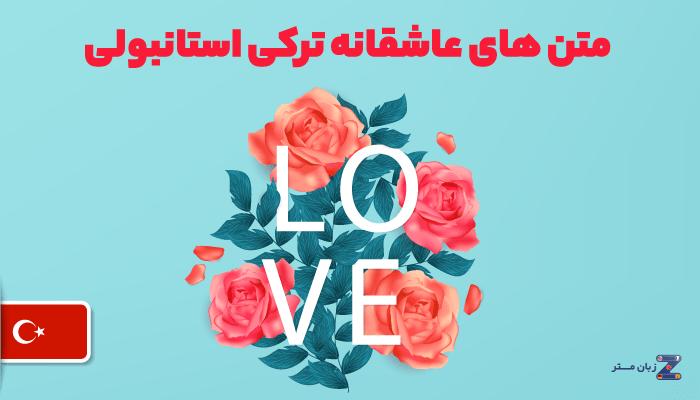 متن های عاشقانه ترکی استانبولی