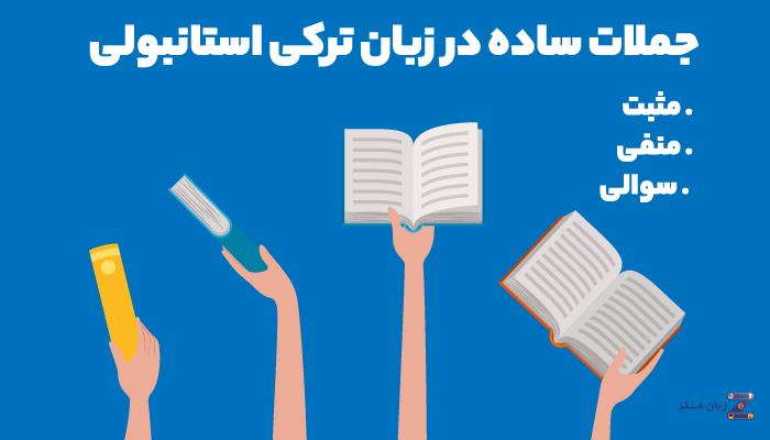 جملات ساده در ترکی استانبولی