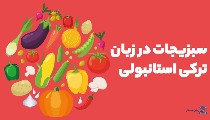 سبزیجات در زبان ترکی استانبولی