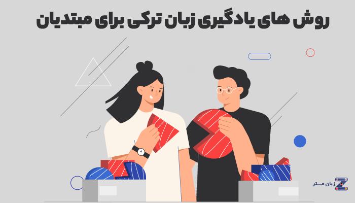 روش های یادگیری زبان ترکی برای مبتدیان
