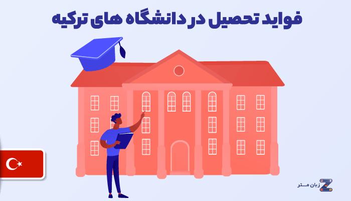 فواید تحصیل در دانشگاه های ترکیه