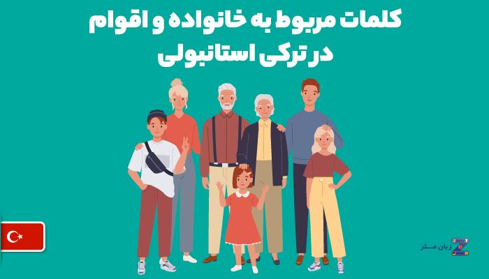 کلمات و جملات مربوط به خانواده در ترکی استانبولی