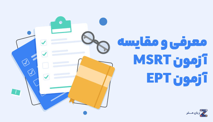 معرفی آزمون MSRT و آزمون EPT
