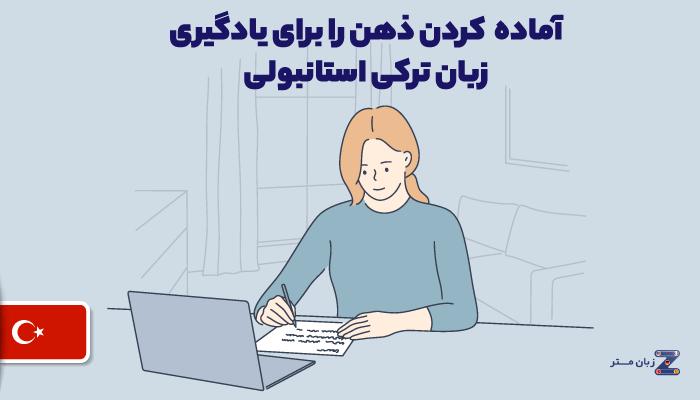 آمادهکردن ذهن برای یادگیری زبان ترکی استانبولی