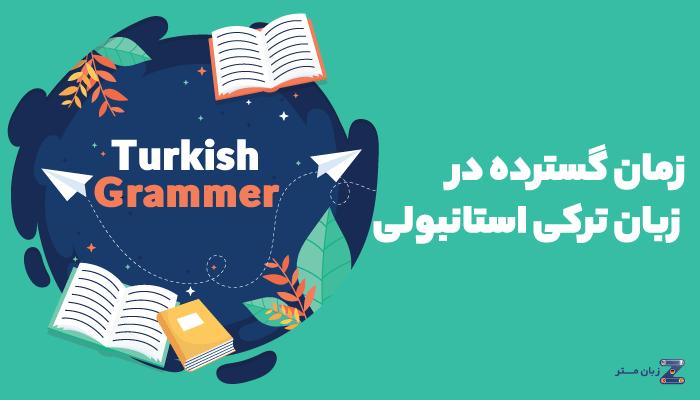 زمان گسترده در زبان ترکی استانبولی